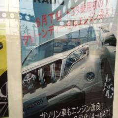 Toyota Land Cruiser Prado 2016 giá từ hơn 30.000 USD